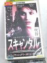 r1_59417 【中古】【VHSビデオ】スキャンダル【日本語吹替版】 [VHS] [VHS] [1999]