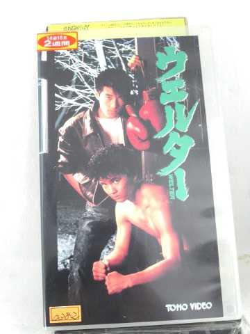 r1_60326 【中古】【VHSビデオ】ウエルター [VHS] [VHS] [1987]