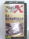 r1_62585 【中古】【VHSビデオ】プロジェクトX 挑戦者たち 第3期 Vol.5 炎上 男たちは飛び込んだ [VHS] [VHS] [2002]