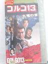 r1_63720 【中古】【VHSビデオ】ゴルゴ13 九竜の首 [VHS] [VHS] [1986]