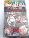 r1_64460 【中古】【VHSビデオ】Death Press [VHS] [VHS] [1995]