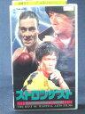 r1_66912 【中古】【VHSビデオ】ストロンゲスト~史上最強の映画スターは誰 [VHS] [VHS] [1992]