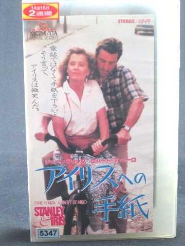 r1_67208 【中古】【VHSビデオ】アイリスへの手紙(字幕スーパー版) [VHS] [VHS] [1993]