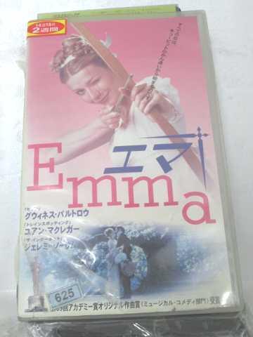 r1_68468 【中古】【VHSビデオ】エマ【字幕版】 [VHS] [VHS] [1997]