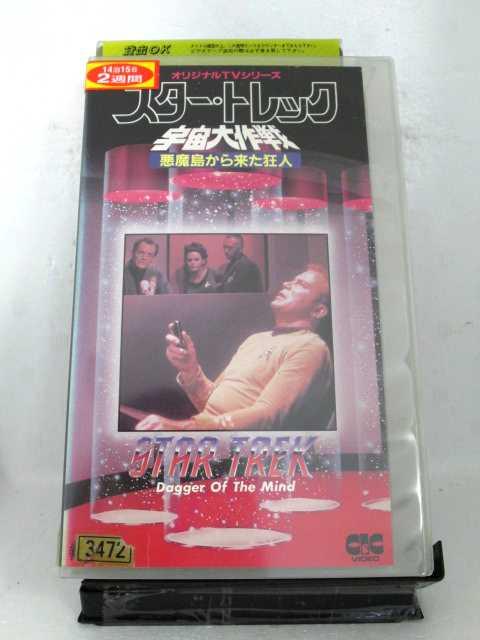 r1_70857 【中古】【VHSビデオ】スター・トレック / 宇宙大作戦 9 — 悪魔島から来た狂人 [VHS] [VHS] [1986]
