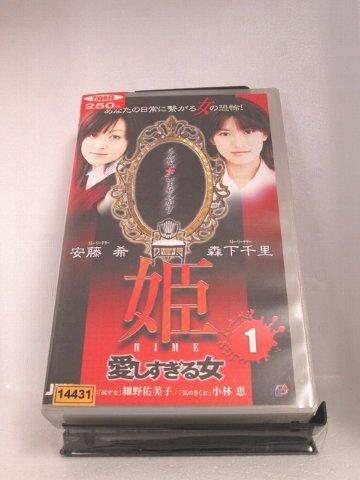 r1_71083 【中古】【VHSビデオ】姫 第1巻 [VHS] [VHS] [2004]