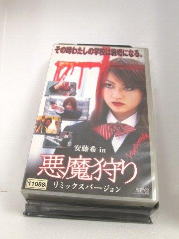 r1_71583 【中古】【VHSビデオ】悪魔狩...の商品画像