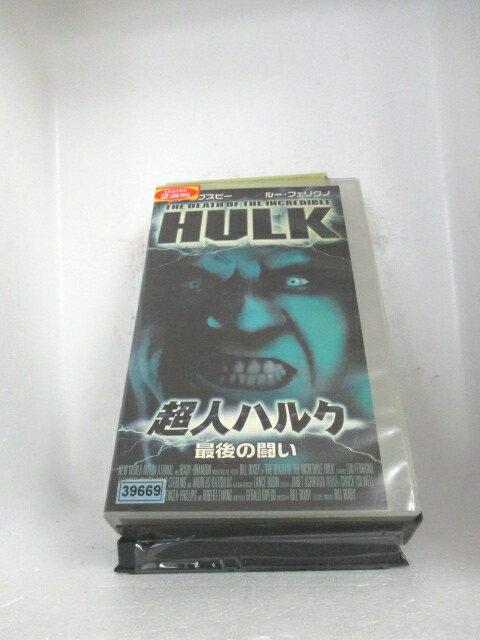 r1_72505 【中古】【VHSビデオ】超人ハルク〜最後の闘い〜 [VHS] [VHS] [1991]