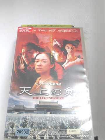 r1_73626 【中古】【VHSビデオ】天上の...の商品画像