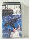 r1_74479 【中古】【VHSビデオ】新海底軍艦(1)〜滅亡へのゼロアワー〜 [VHS] [VHS] [1995]