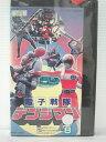 r1_75402 【中古】【VHSビデオ】電子戦隊デンジマン〔8〕 [VHS] [VHS] [1989]