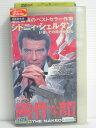 r1_75763 【中古】【VHSビデオ】シドニィ・シェルダン 露骨な顔【日本語吹替版】 [VHS] [VHS] [1995]
