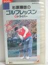r1_75897 【中古】【VHSビデオ】NHK杉原輝雄のゴルフレッスン2ドライバー [VHS] [VHS] [1991]