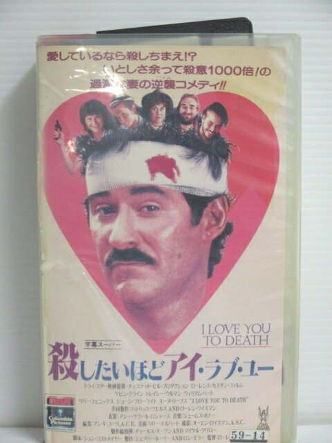 r1_76105 【中古】【VHSビデオ】殺したいほどアイラブユー(セッ [VHS] [VHS] [1991]
