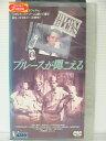 r1_76190 【中古】【VHSビデオ】ブルースが聞こえる [VHS] [VHS] [1989]
