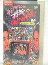 r1_76441 【中古】【VHSビデオ】ダウンタウンのガキの使いやあらへんで!!(5) 〜 甦る伝説の二人舞台パート1 [VHS] [VHS] [1996]