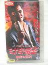 r1_76460 【中古】【VHSビデオ】ミナミの帝王 破産の葬列 No.53 [VHS] [2005]