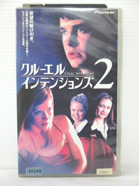 r1_76600 【中古】【VHSビデオ】クルーエル・インテンションズ 2【字幕版】 [VHS] [VHS] [2003]
