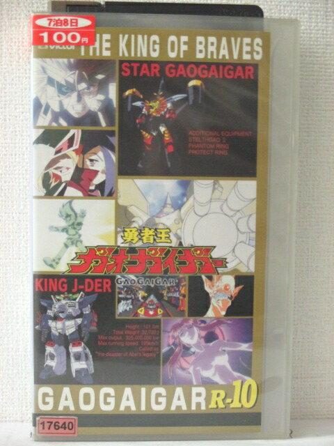 r1_76709 【中古】【VHSビデオ】勇者王ガオガイガー R-10 [VHS] [VHS] [1998]