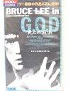 r1_76926 【中古】【VHSビデオ】BRUCE LEE in G.O.D 死亡的遊戯 【日本語吹替】[VHS] [VHS] [2001]