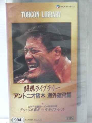 r1_77552 【中古】【VHSビデオ】アントニオ猪木海外編 2 [VHS] [VHS] [1984]