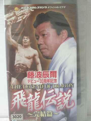 r1_77556 【中古】【VHSビデオ】飛龍革命〜完結編〜 藤波辰爾 [VHS] [VHS] [2001]
