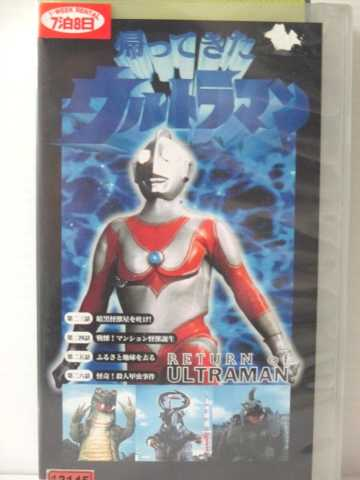 r1_79150 【中古】【VHSビデオ】帰ってきたウルトラマン 6 [VHS] [VHS] [1995]