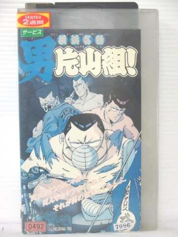 r1_79804 【中古】【VHSビデオ】男 片山組 [VHS] [VHS] [1991]