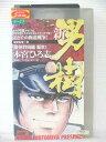 r1_79816 【中古】【VHSビデオ】新・男樹(1)〜房州村田組 誕生!〜 [VHS] [VHS] [1998]