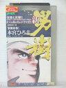 r1_79820 【中古】【VHSビデオ】新・男樹(2)〜宣戦布告〜 [VHS] [VHS] [1998]