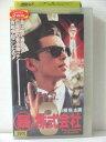 樂天商城 - r1_80151 【中古】【VHSビデオ】○暴株式会社3 [VHS] [VHS] [1994]