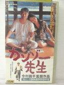 r1_80202 【中古】【VHSビデオ】カンゾー先生[VHS](1998)◆柄本明/麻生久美子/松坂慶子/唐十郎 [VHS] [1999]