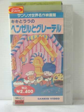 r1_80419 【中古】【VHSビデオ】キキとララのヘンゼルとグレーテル [VHS] [VHS] [1996]