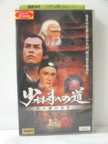 r1_80747 【中古】【VHSビデオ】少林寺への道~ラマ僧の復讐~【字幕版】 [VHS] [VHS] [2002]