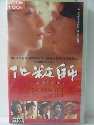 r1_81518 【中古】【VHSビデオ】化粧師 [VHS] [VHS] [2002]