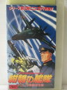 r1_81545 【中古】【VHSビデオ】紺碧の艦隊 VOL.3 〜帝都初空襲〜 [VHS] [VHS] [1995]