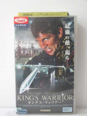r1_82716 【中古】【VHSビデオ】キングス・ウォリアー【日本語吹替版】 [VHS] [VHS] [2005]