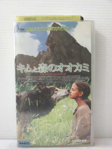 r1_82728 【中古】【VHSビデオ】キムと森のオオカミ【日本語吹替版】 [VHS] [VHS] [2005]