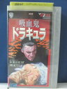 Rakuten - r1_82760 【中古】【VHSビデオ】吸血鬼ドラキュラ [VHS] [VHS] [1993]