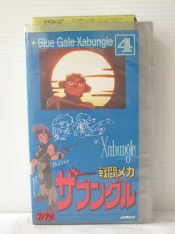 r1_83236 【中古】【VHSビデオ】戦闘メカ・ザブングル4 [VHS] [VHS] [1994]