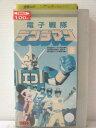 r1_83415 【中古】【VHSビデオ】電子戦隊デンジマン 5 [VHS] [VHS] [1988]