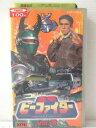 r1_83438 【中古】【VHSビデオ】重甲ビーファイター(3) [VHS] [VHS] [1996]