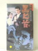 r1_83905 【中古】【VHSビデオ】無頼 黒匕首 [VHS] [VHS] [1987]