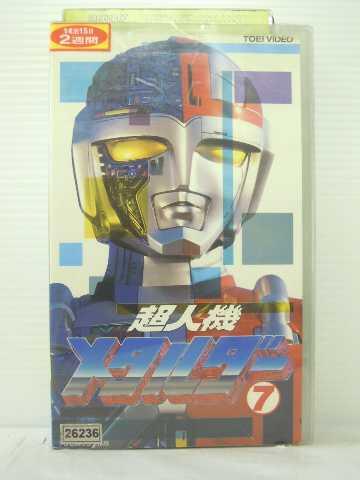 r1_84109 【中古】【VHSビデオ】超人機メタルダー(7) [VHS] [VHS] [1992]