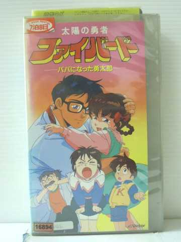 r1_84533 【中古】【VHSビデオ】太陽の勇者 ファイバード [VHS] [VHS] [1992]