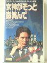 r1_84613 【中古】【VHSビデオ】女神がそっと微笑んで(字幕スーパー版) [VHS] [VHS] [1992]