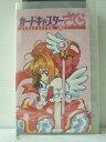 r1_84655 【中古】【VHSビデオ】カードキャプターさくら Vol.1 [VHS] [VHS] [1998]