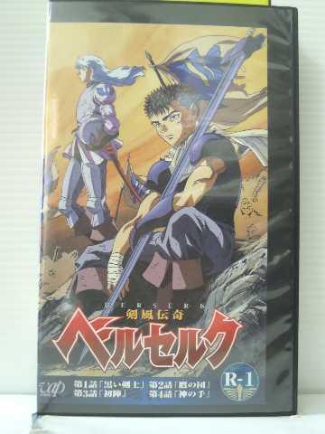 r1_84705 【中古】【VHSビデオ】剣風伝奇ベルセルク R-1 [VHS] [VHS] [1998]