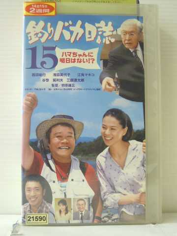 r1_84769 【中古】【VHSビデオ】釣りバカ日誌 15 ハマちゃんに明日はない!? [VHS] [VHS] [2006]
