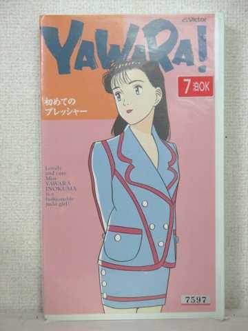 r1_84829 【中古】【VHSビデオ】YAWARA!〜初めてのプレッシャー〜 [VHS] [VHS] [1993]